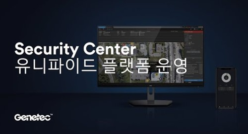 Genetec Security Center유니파이드 플랫폼 운영