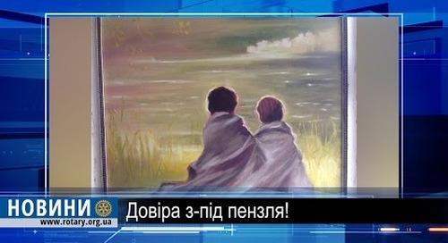 Ротарі дайджест: Аукціон надія