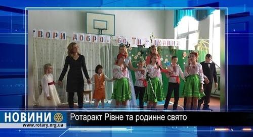 Ротарі дайджест: Родинне свято на Рівненщині