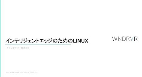 インテリジェントエッジのためのLinux