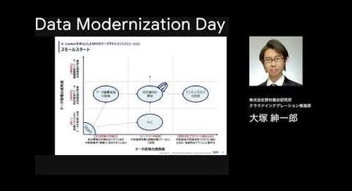 Lookerを中心としたNRIのデータマネジメントソリューションのご紹介