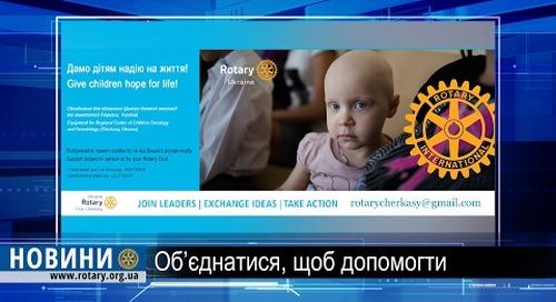 Ротарі дайджест: Дамо дітям  надію на життя