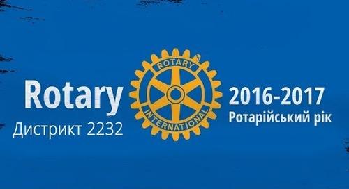 Rotary International. Дистрикт 2232. 2016-2017 Ротарійський рік. Підсумки