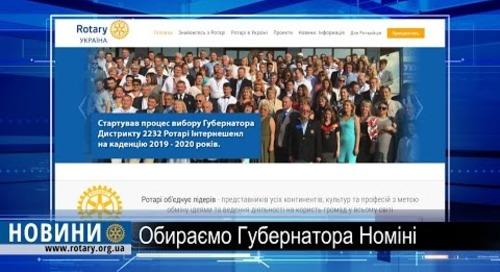 Rotary digest: Вибори Губернатора Дистрикту 2232