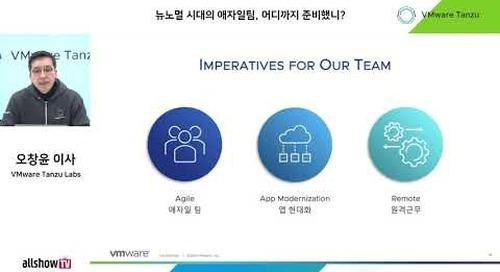 애자일 개발과 리모트 팀으로 이노베이션 앞당기기 - 비대면 시대의 애자일팀, 어디까지 준비했니?