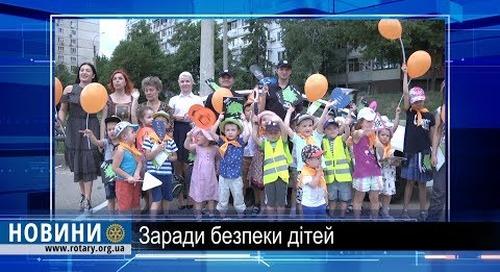 Ротарі Клуб Харків-Мрія за безпеку дітей на дорозі