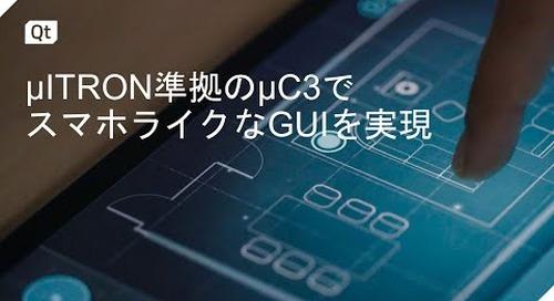 μITRON準拠のμC3でスマホライクなGUIを実現