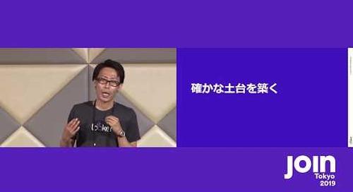 JOIN The Tour ビデオ:BIからデータ・プラットフォームへの転換