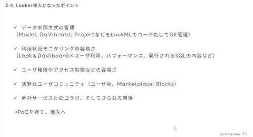 BEACON Japan 2020: Looker導入によるデータマネージメントやガバナンスの向上