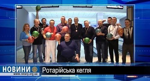 Ротарі дайджест: Боулінг турнір у Харкові