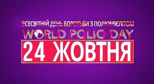 Всесвітній день боротьби з Поліо