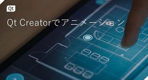 Qt Creatorでアニメーション作成を効率化