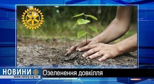 Ротарі Ротарійці саджають дерева