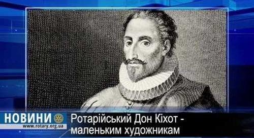 Ротарі дайджест: Українські Дон Кіхоти