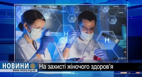 Ротарі Боротьба з онкозахворюваннями