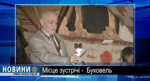 Ротарі дайджест: Пятий Кубок Губернатора в Буковелі