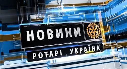 Новини Ротарі Україна від 13 серпня 2016 р