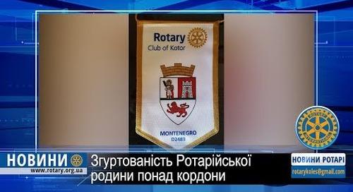 Ротарі Зустріч з Ротарійцями Чорногорії