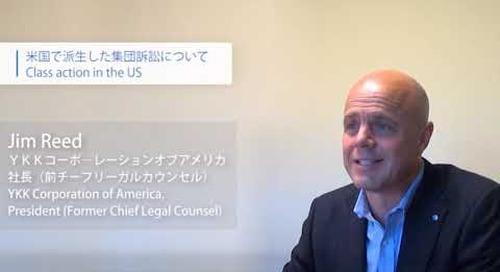 Antitrust Video- English