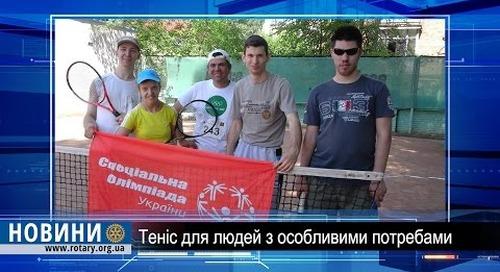 Rotary digest: Теніс для людей з особливими потребами