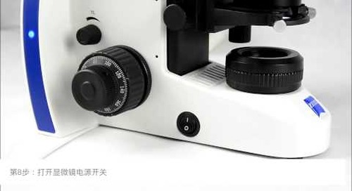 ZEISS Primotech: Installation and Setup with Matscope Digital Classroom App (Chinese Language)