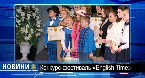 Ротарі дайджест: Фестиваль знавців англійської мови