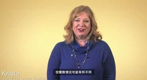 Beyond Cancer Treatment - Overview (Chinese subtitles)