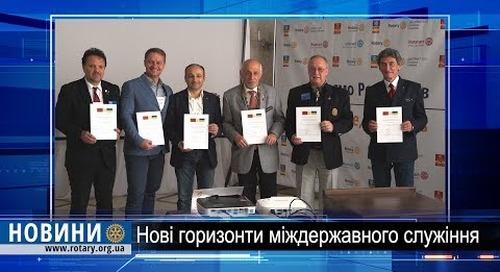 Ротарі Створено нові Міждержавні Комітети