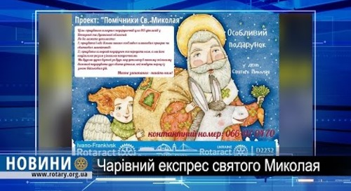 Ротарі дайджест: Чарівний  експрес Святого Миколая