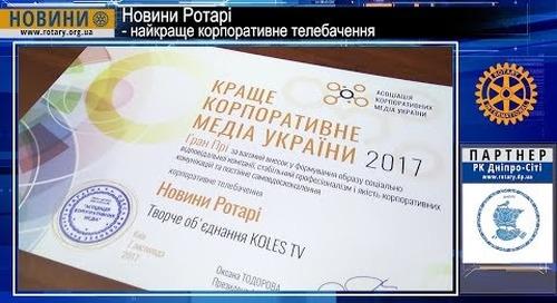 Ротарі Найкраще телебачення України - це Новини Ротарі