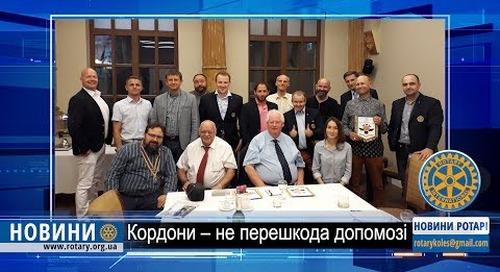 Ротарі Шотландська рука допомоги українцям