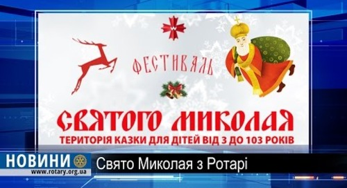 Ротарі дайджест: Фестиваль до дня Святого Миколая