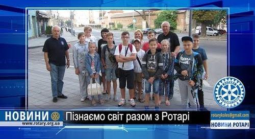 Ротарі Польско-українська мадрівка