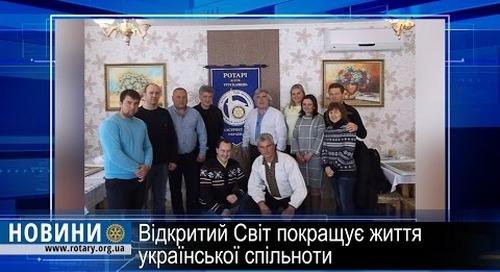 Ротарі Волонтер Корпусу миру відвідав Трускавець