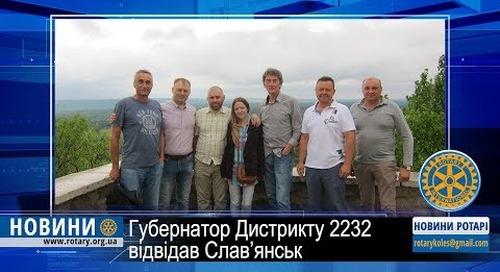 Ротарі Зустріч Ротарійців Слав'янська з Губернатором Дистрикту 2232