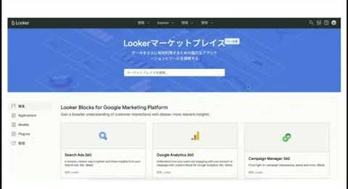 Looker for Google Marketing Platform