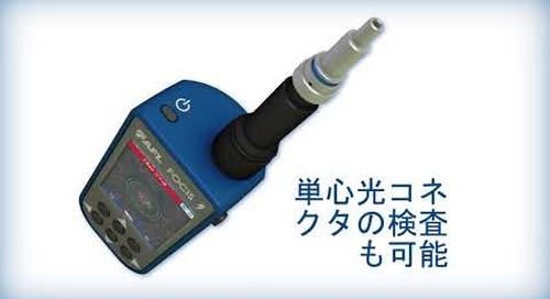 AFL の FOCIS Lightning®多心光コネクタ用端面観察器をご紹介いたします。
