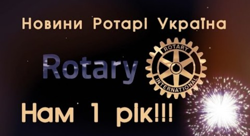 Нам один рік! Новини Ротарі Україна