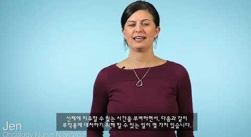 Beyond Cancer Treatment - Neuropathy (Korean subtitles)