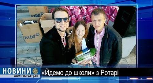 Ротарі дайджест: Всеукраїнський проект «Йдемо до школи»