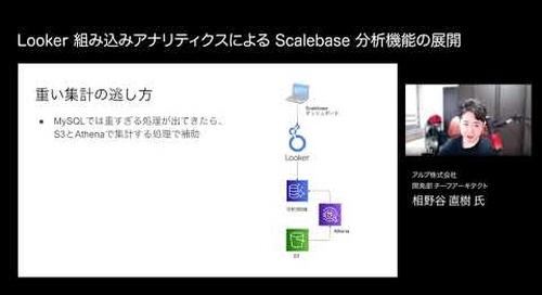 BEACON Japan 2021:Looker組み込みアナリティクスによるScalebase分析機能の展開
