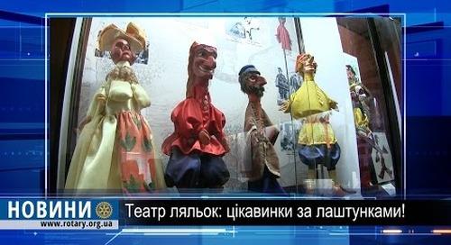 Ротарі дайджест: Відкриваймо таємниці театральних ляльок з Ротарі