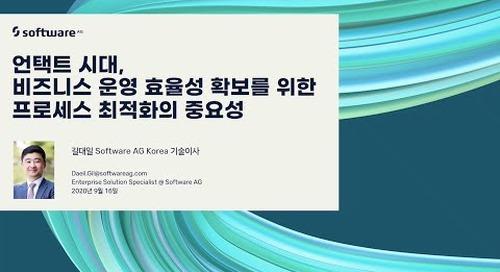 언택트 시대, 비즈니스 운영 효율성 확보를 위한 프로세스 최적화의 중요성