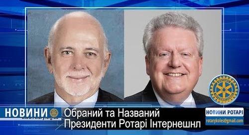 Ротарі Визначено, хто служитеме Президентом Ротарі Інтернешнл у наступні роки