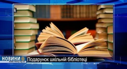 Rotary digest: Спадок художника в подарунок бібліотеці