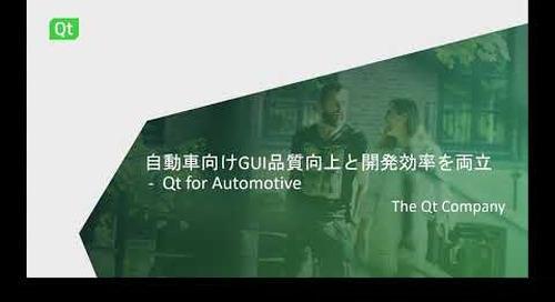 自動車向けGUIの品質向上と開発効率化を両立-Qt for Automotive