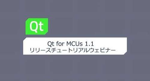 Qt for MCUs1.1リリースチュートリアルウェビナー {On-demand webinar}