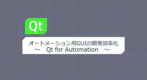 オートメーション用GUI開発効率化 Qt for Automation {On-demand webinar}