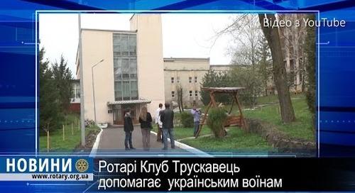 Rotary Реабілітація поранених воїнів