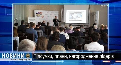 Ротарі Перша Конференція Дистрикту 2232